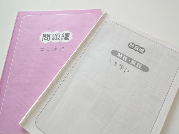 簿記2級 おすすめ 参考書 工業簿記