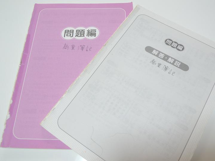 簿記2級 おすすめ 参考書 商業簿記