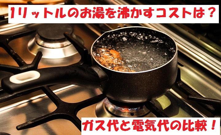 お湯 沸かす コスト ガス代 電気代
