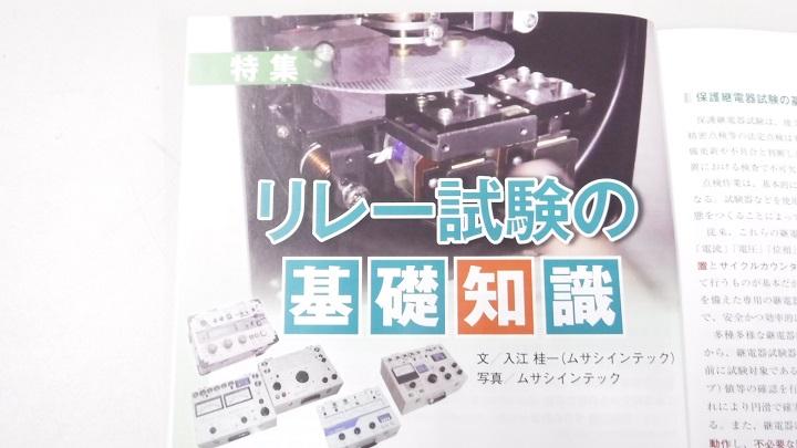 保護継電器 リレー試験の基礎知識