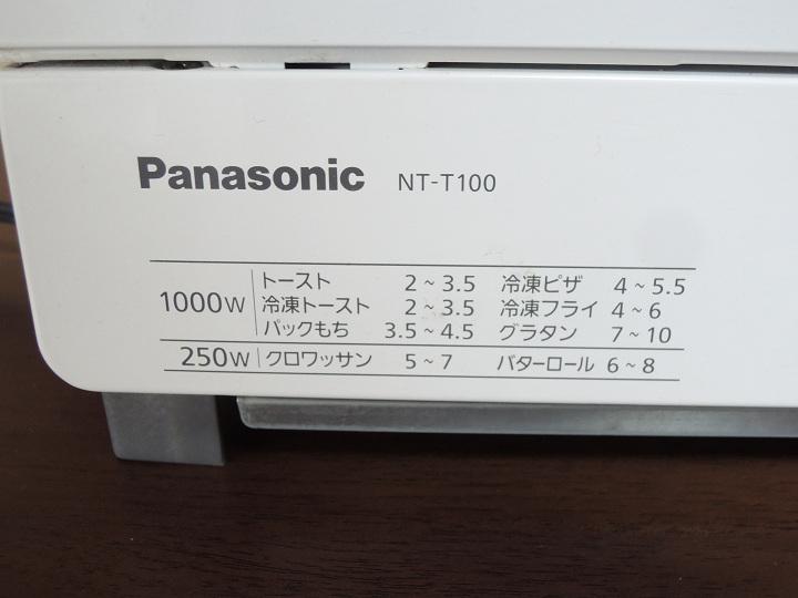 オーブントースター 電気代 パナソニック