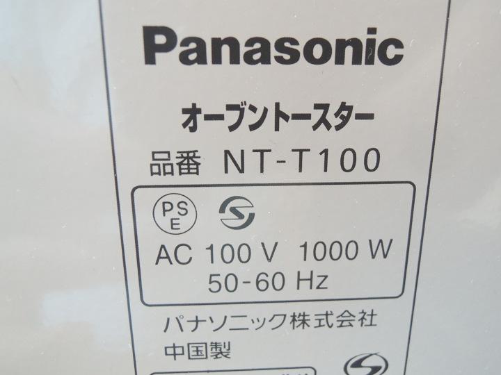 オーブントースター 電気代 1000W
