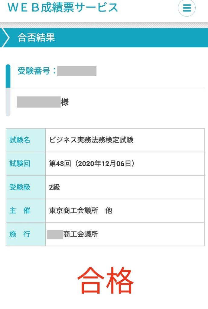 ビジ法2級 ビジネス実務法務検定2級 WEB ネット 合否判定