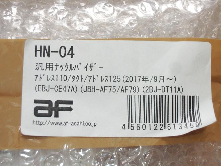ナックルバイザー HN-04 アドレス110 アドレス125 タクト