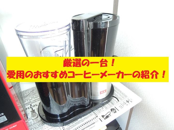 買ってよかった 手入れ簡単 コーヒーメーカー おすすめ