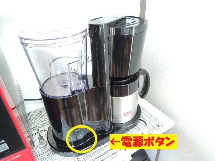 コーヒーメーカー 電源自動オフ