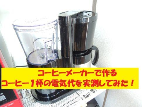 コーヒーメーカー 電気代 メリタ