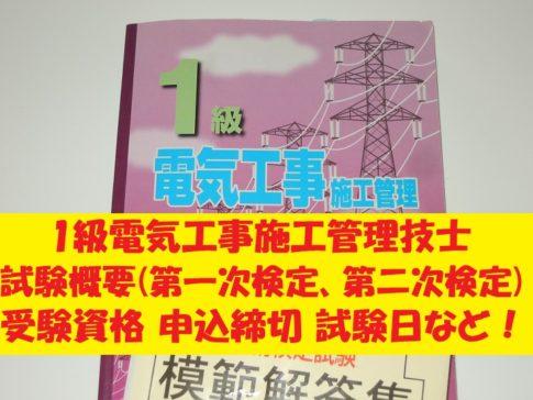 1級電気工事施工管理技士 受験資格 申込締切 試験日