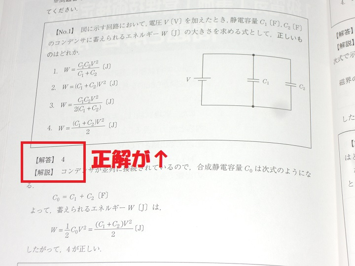 1級電気工事施工管理技術検定試験 過去問題集 第一次検定